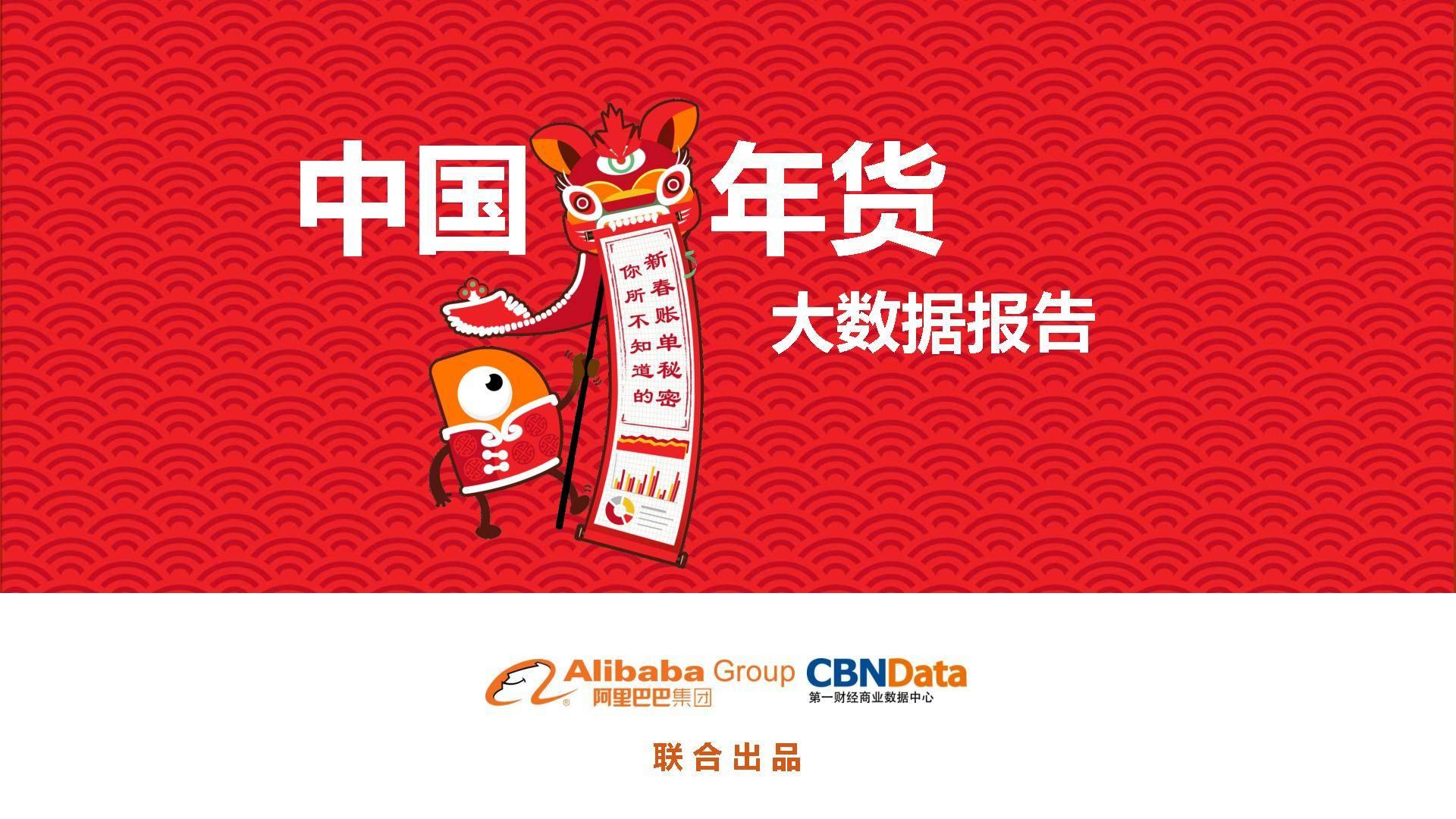 中国年货大数据报告