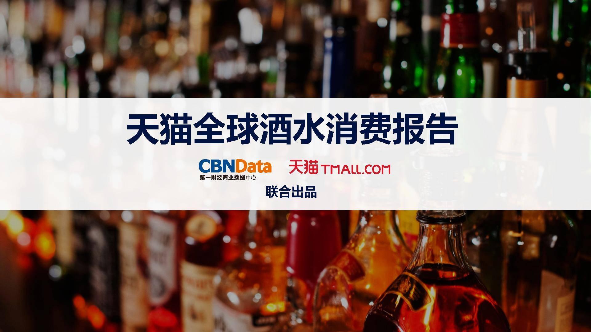 天猫全球酒水消费报告