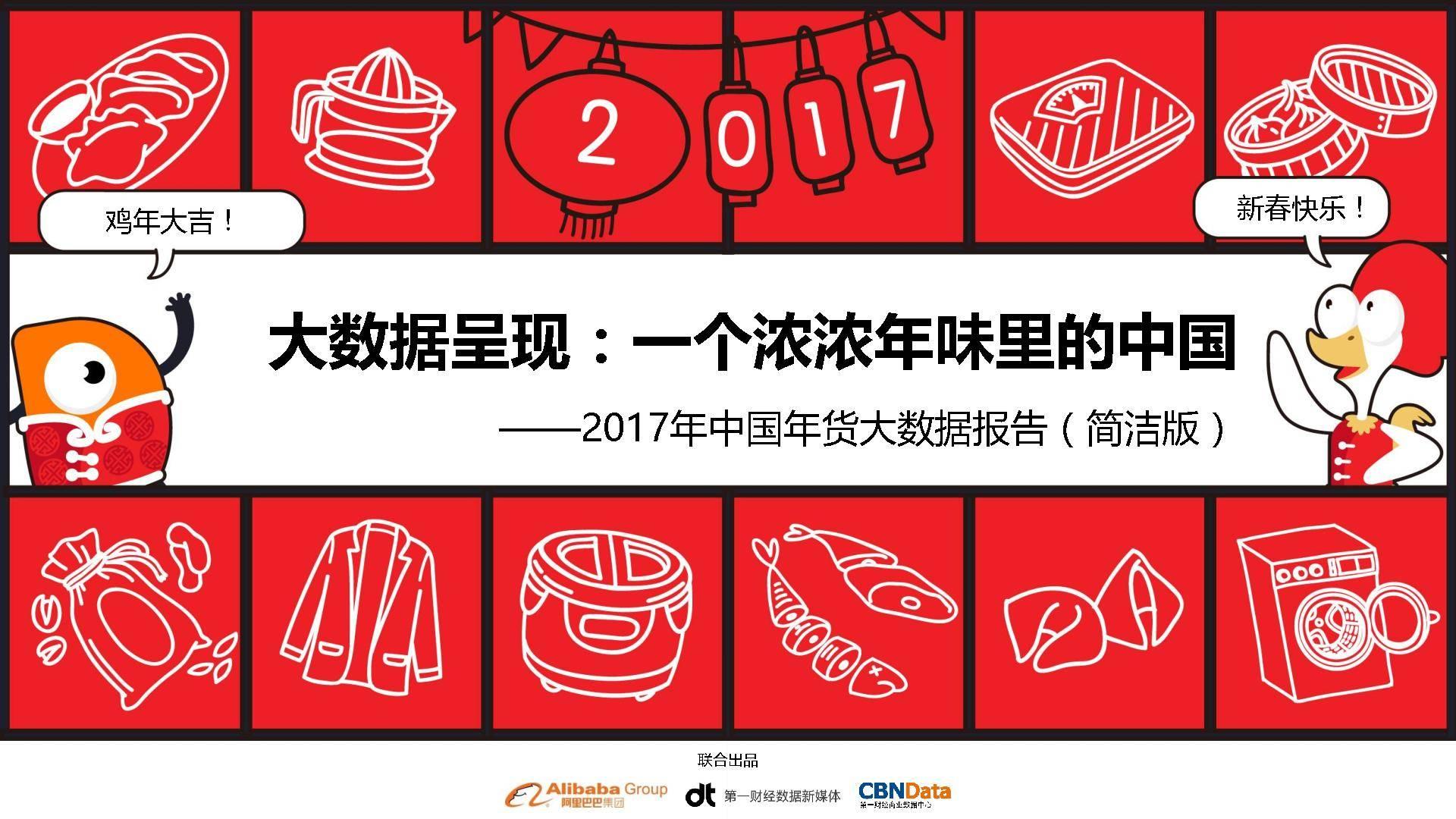 2017年中国年货大数据报告