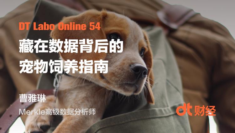 藏在数据背后的宠物饲养指南 | DT Labo Online 54