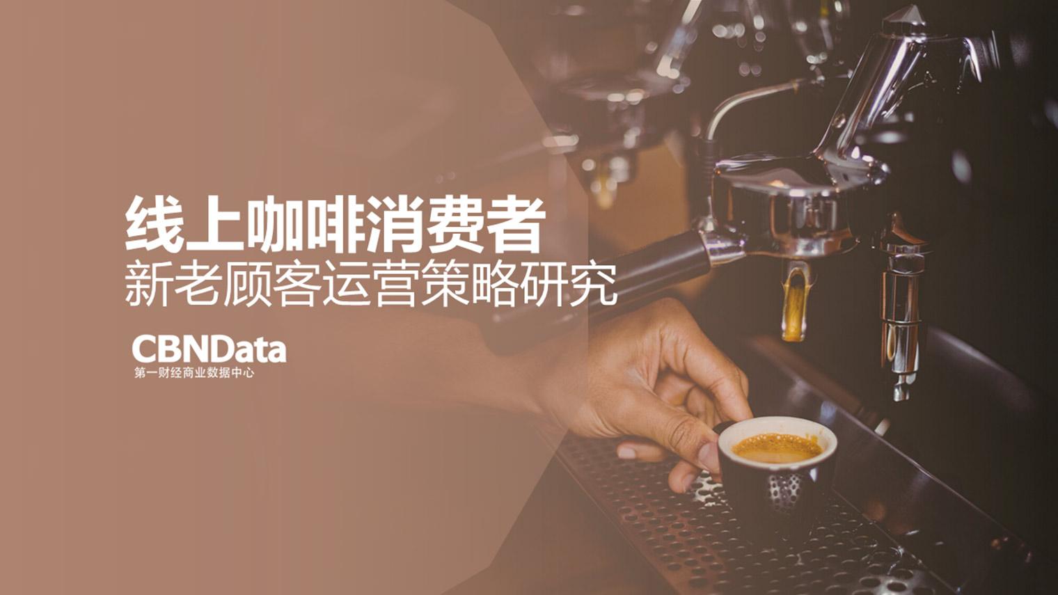 线上咖啡消费者新老顾客运营策略研究