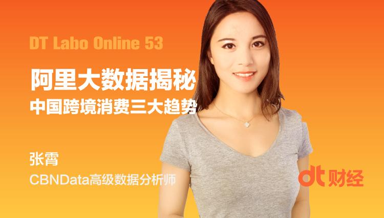 阿里大数据揭秘中国跨境消费三大趋势 | DT Labo Online 53