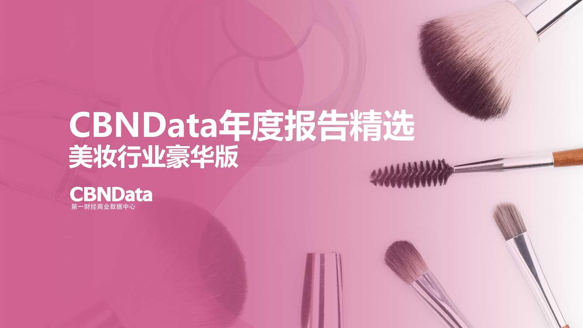 美妆行业年度报告精选-豪华版