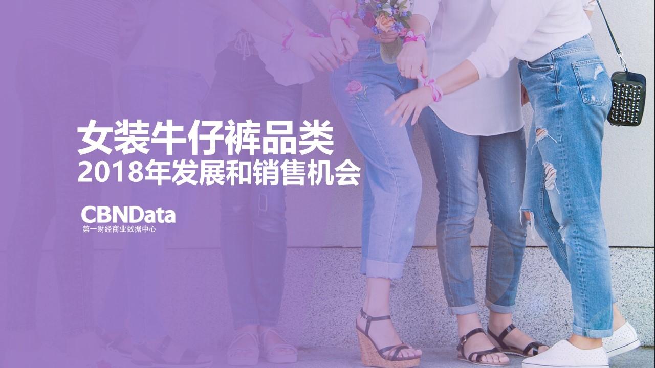 2018女装牛仔裤品类发展和销售机会
