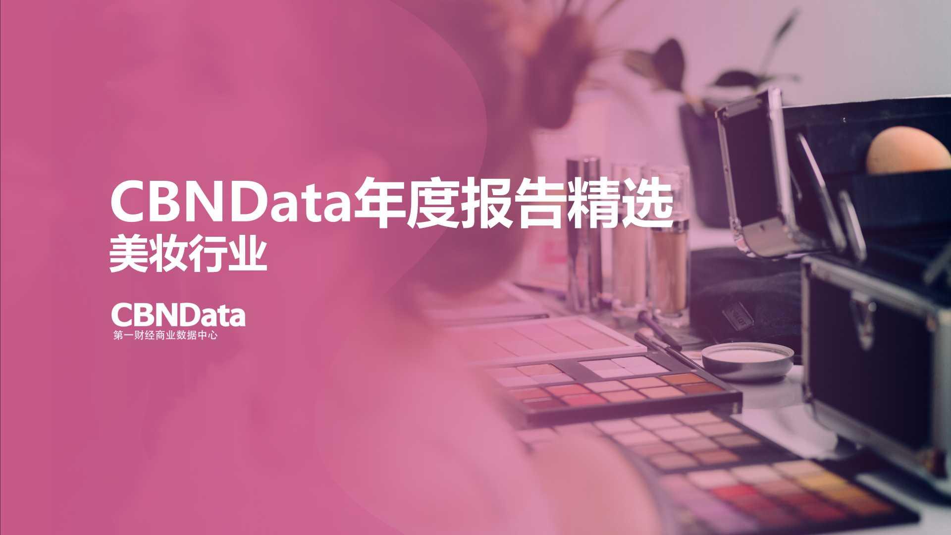 美妆行业年度报告精选