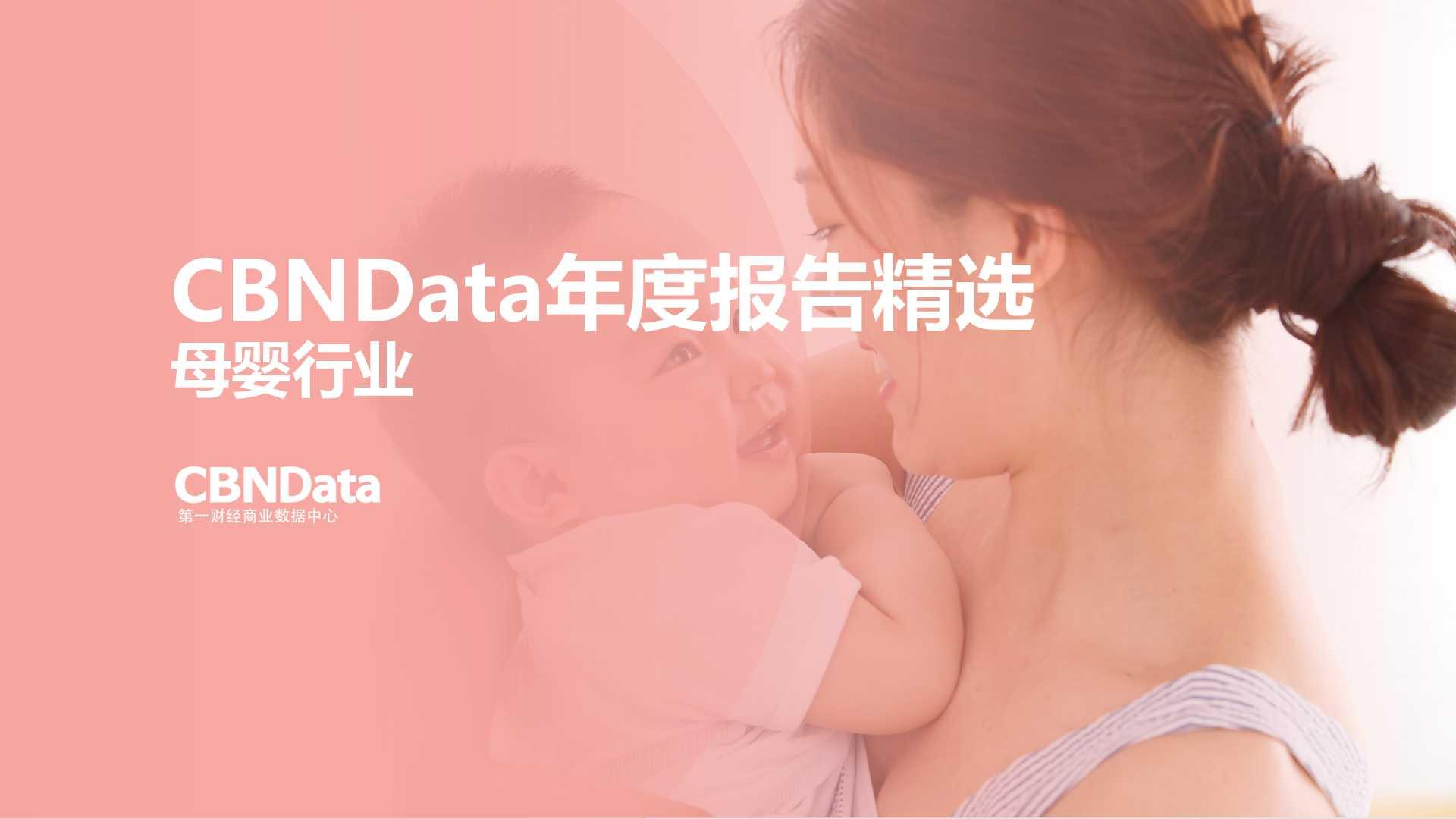 母婴行业年度报告精选