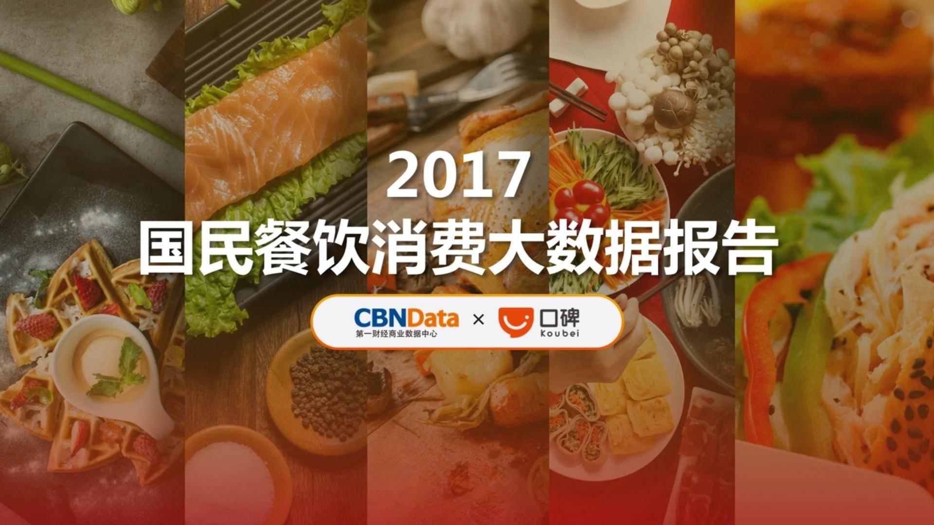 2017国民餐饮消费研究:IP跨界餐饮成为新风潮