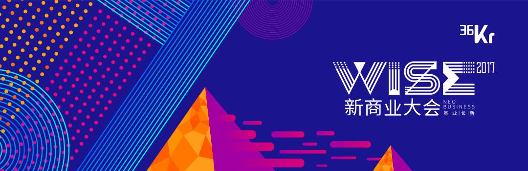 第五届WISE大会,与未来同行 | WISE2017新商业大会