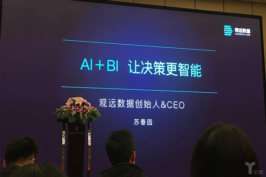 观远数据获A轮3500万元融资,发布商业智能产品5A新战略