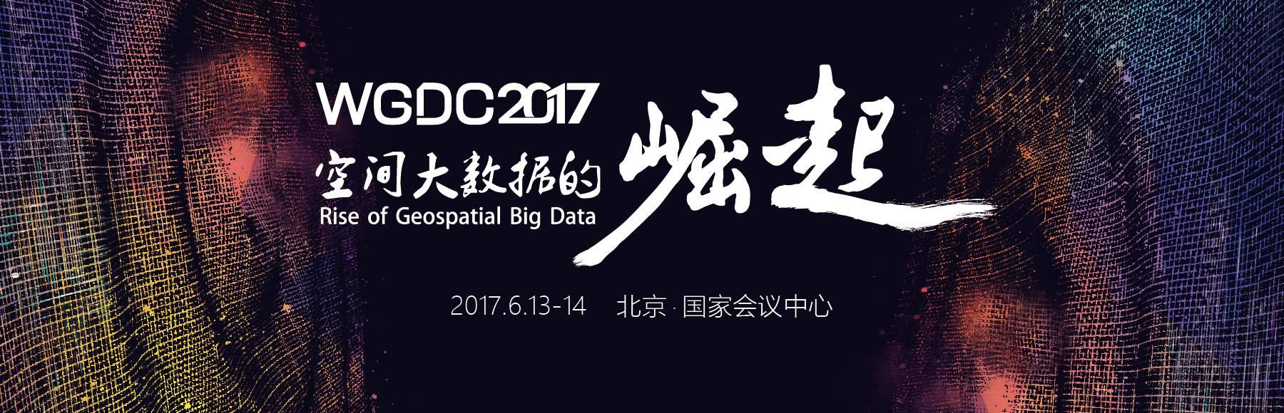 WGDC大会再次登陆,带你玩转空间大数据