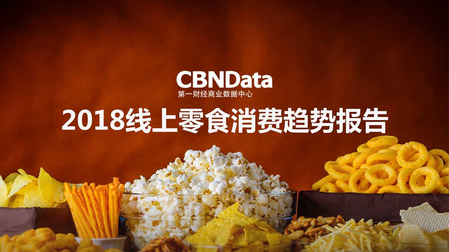 2018线上零食消费趋势报告
