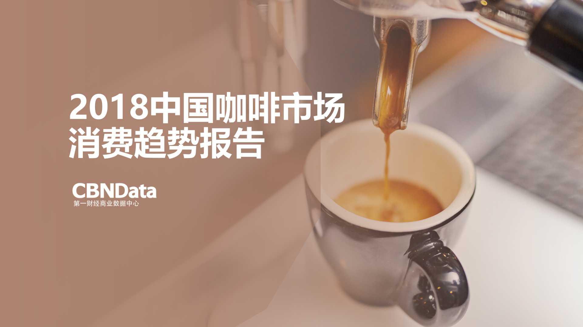 2018中国咖啡市场消费趋势报告