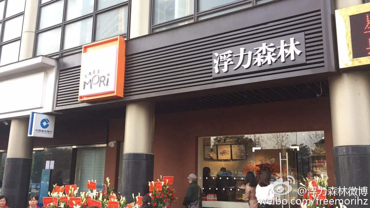 浮力森林官网_C站日报 | iPhone或推千元机;娃哈哈推出10元高端茶 | CBNData