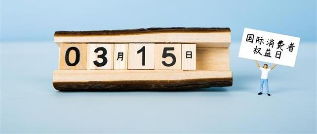 3·15揭开消费陷阱,这些问题与你息息相关