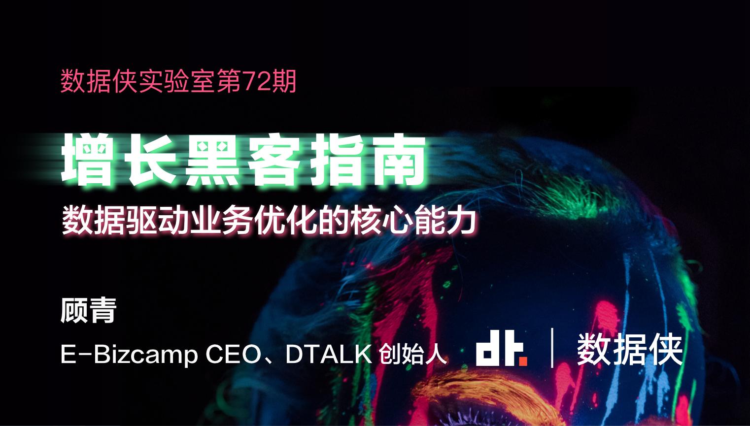 增长黑客指南:一个产品人的自我修养 | DT Labo Online 72