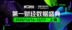 2020第一财经数据盛典