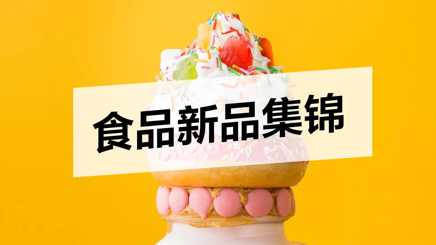 新品观察   钟薛高推出首款奶冰雪糕,康师傅上新无糖冰红茶