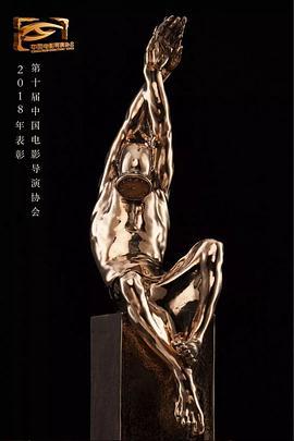 第十届中国电影导演协会年度奖