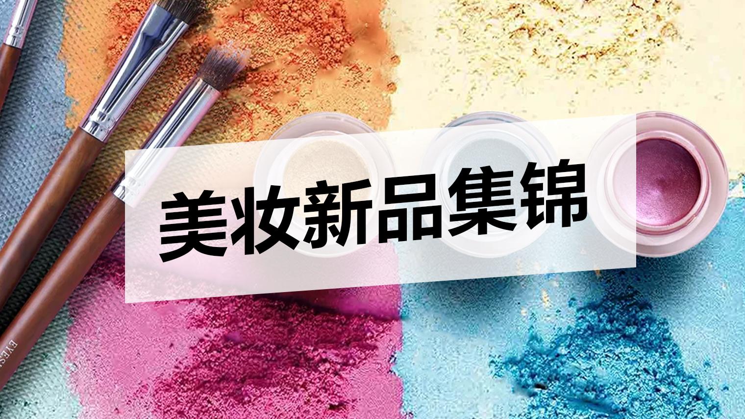 新品观察   海绵宝宝与美妆品牌联名,歌手赛琳娜个人品牌上新