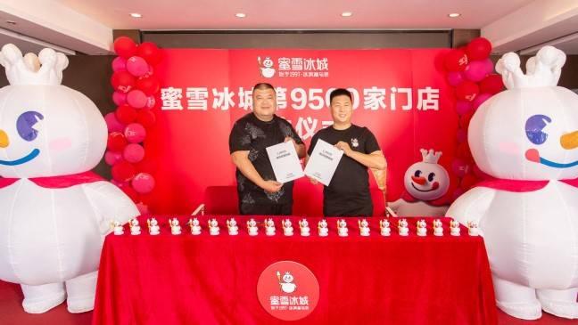 """蜜雪冰城,20天后或将成中国首个茶饮""""万店品牌"""""""
