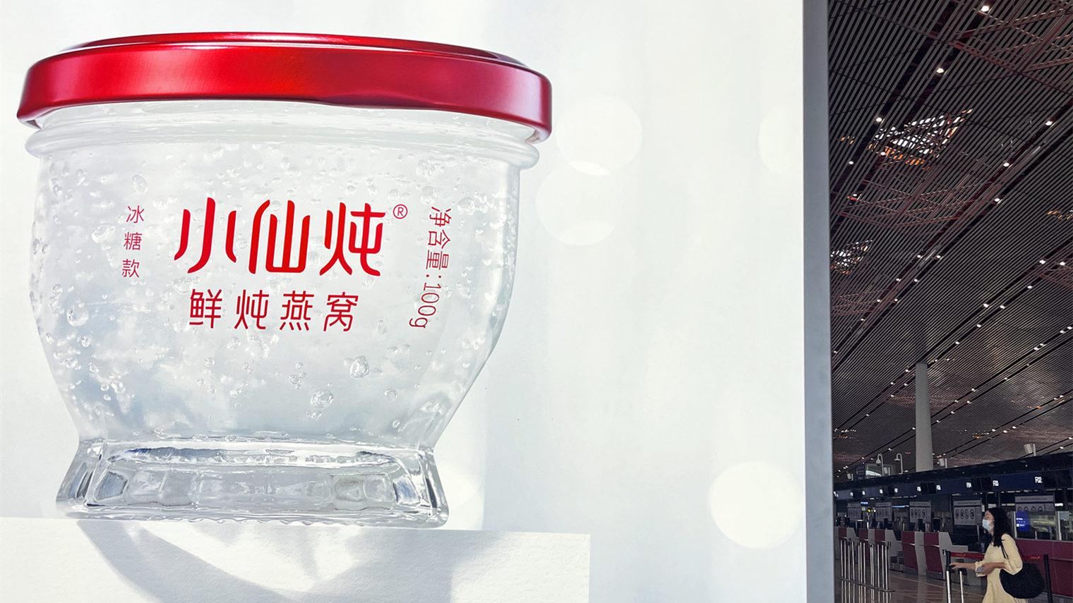 """屡屡刷屏又频频翻车,小仙炖这锅""""网红味""""燕窝还能炖多久?"""