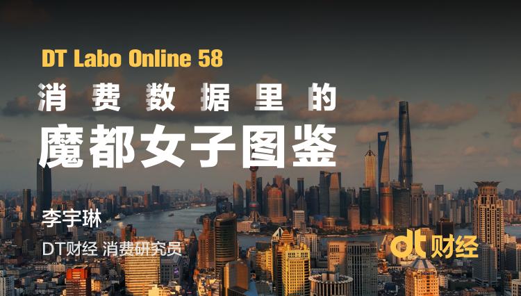 魔都女子图鉴   DT Labo Online 58