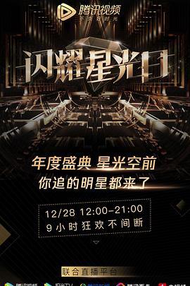 2019腾讯视频星光盛典