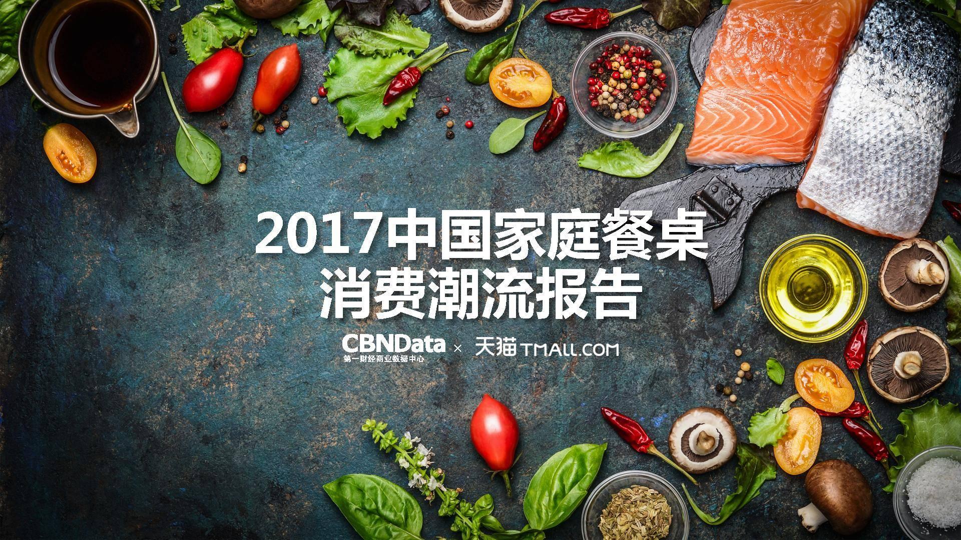 2017中国家庭餐桌消费潮流报告