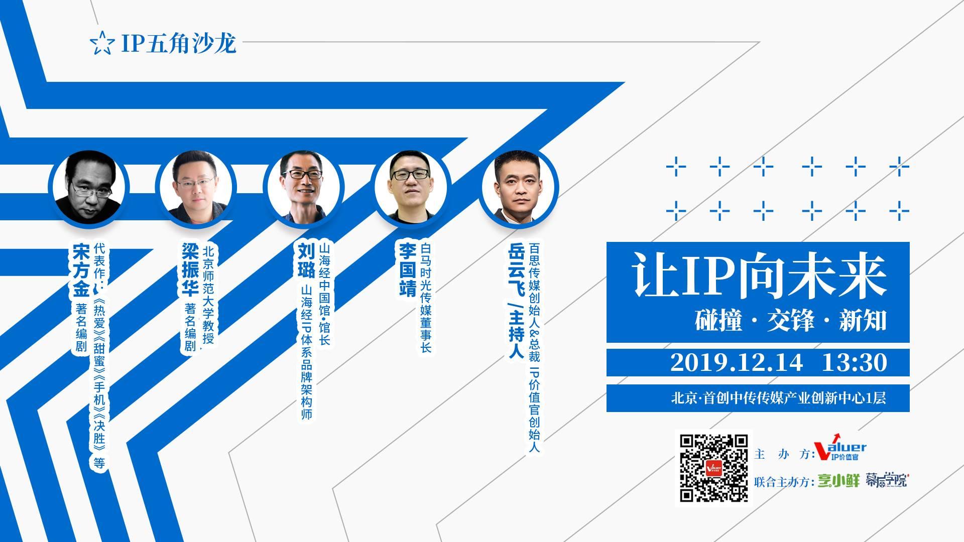 IP五角沙龙:让IP向未来