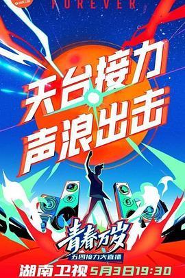 2020湖南卫视五四晚会