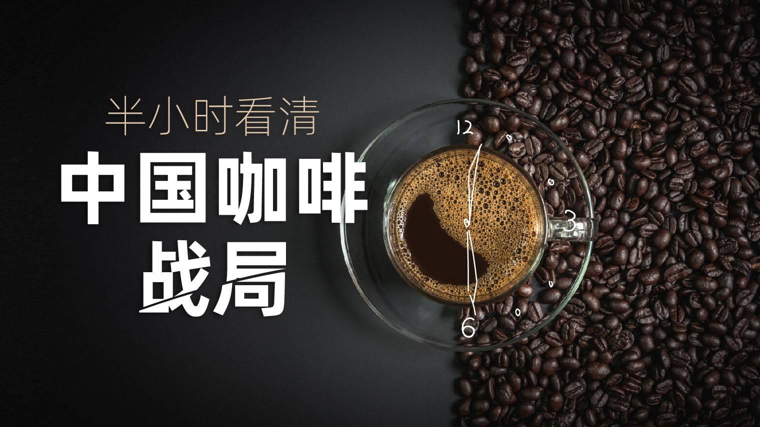 咖啡还是不是门好生意?