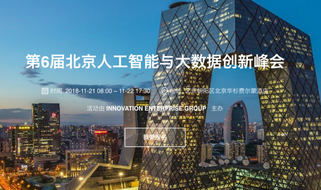 以突破诠释数据的力量,Datax中国与你相约北京
