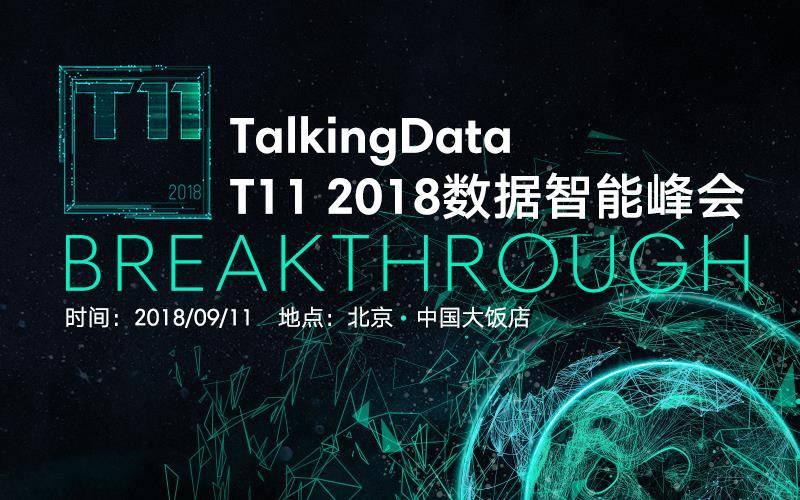 以突破诠释数据的力量,2018年T11数据智能峰会即将举办