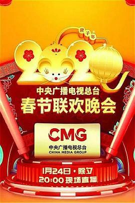 2020年中央广播电视总台春节联欢晚会