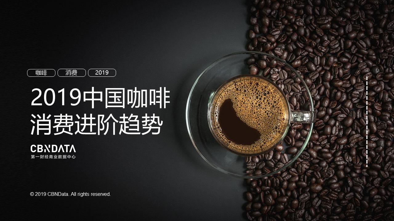 为什么中国人的咖啡越喝越苦?