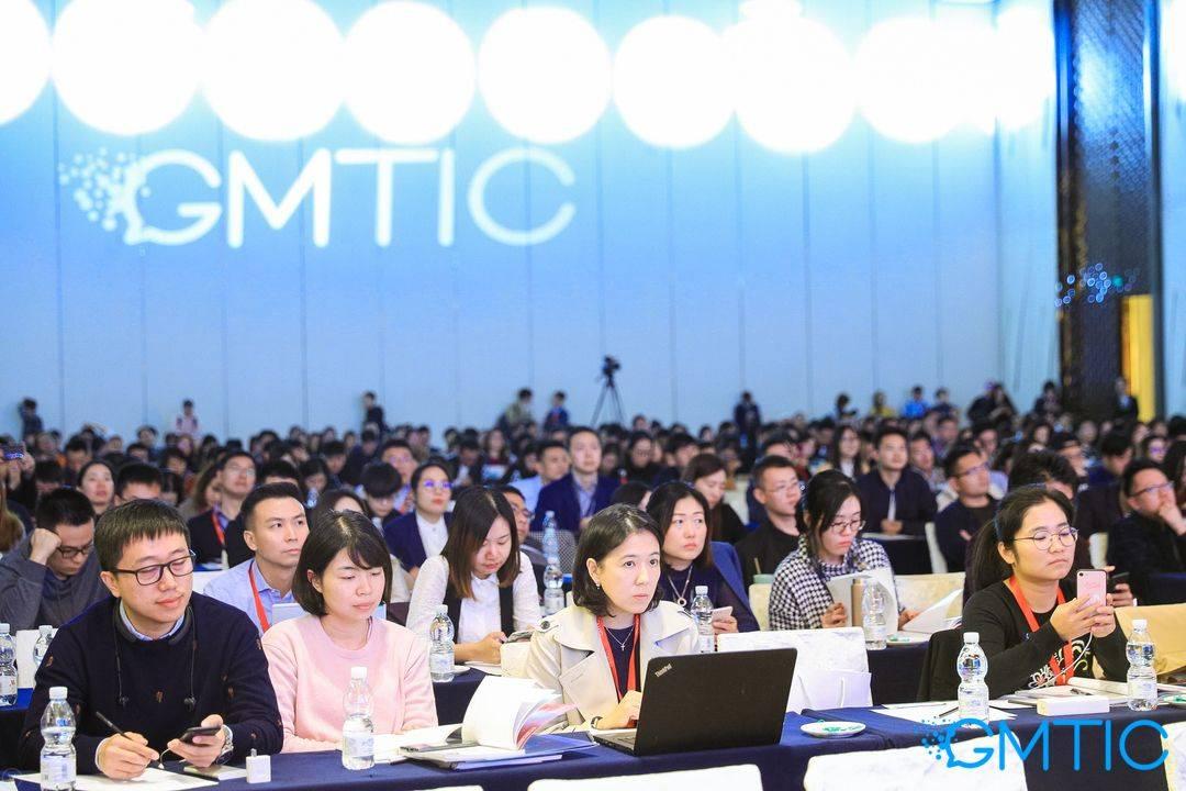 技术驱动转型,智慧升级商业 GMTIC 2018会后报告