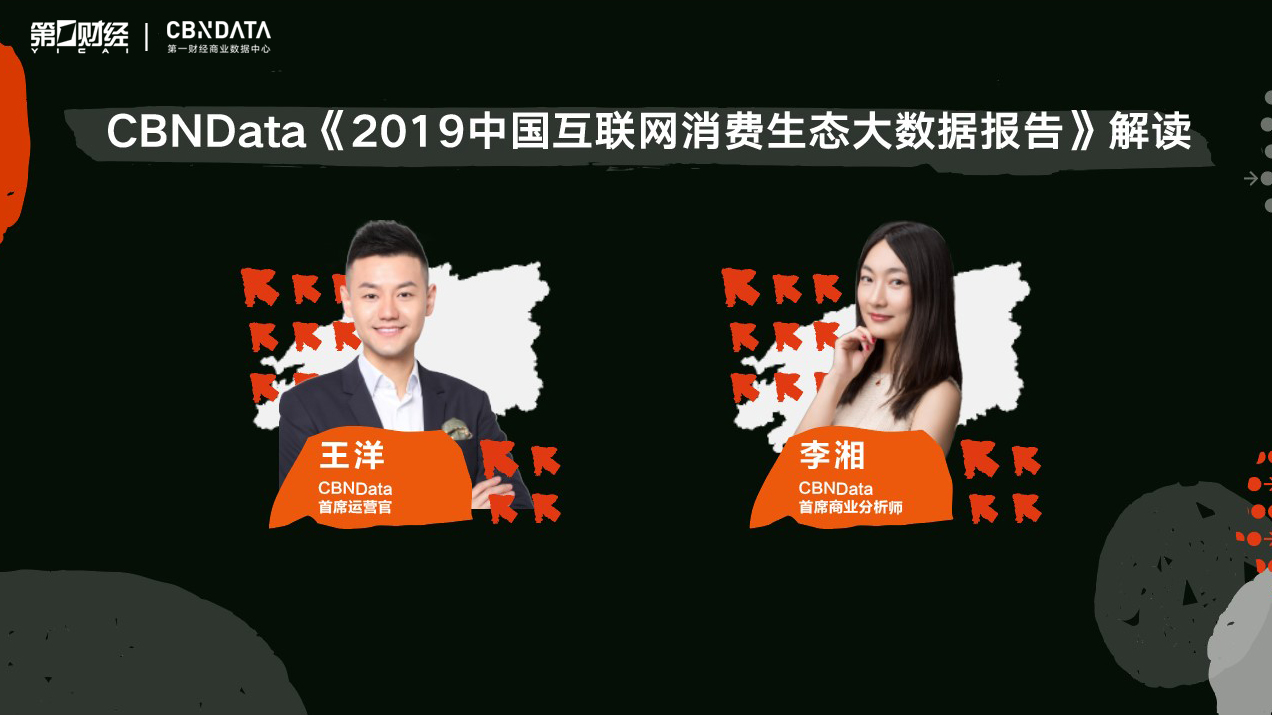 Part1.CBNData《2019中国互联网消费生态大数据报告》解读