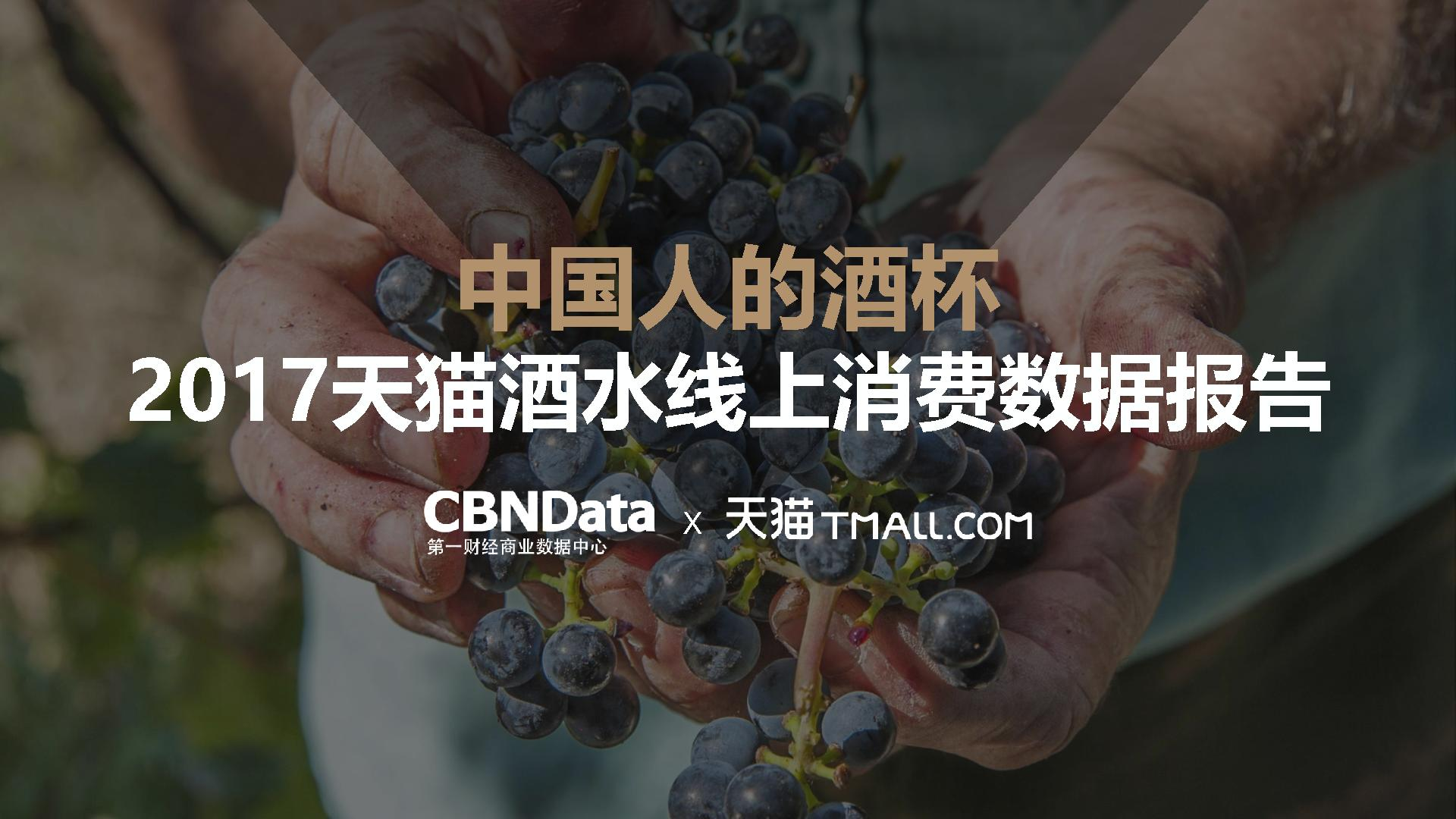 中国人的酒杯——2017天猫酒水线上消费数据报告