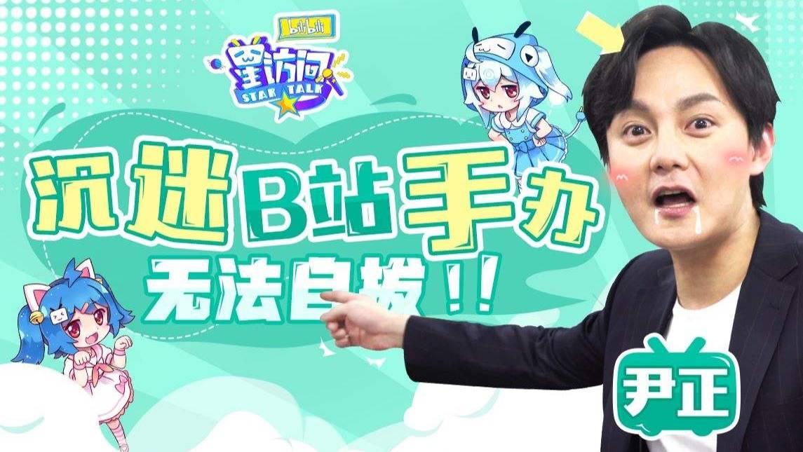 """从萌新up主尹正到坐拥百万粉丝的周深,B站是否会走向""""饭圈化""""?"""