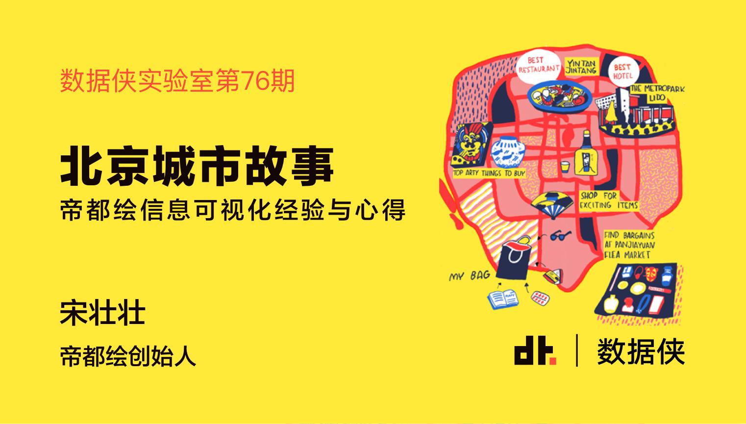 北京北京,我在这里哭泣,也在这里做设计! | 数据侠实验室 76期