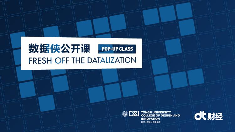 玩转数据可视化,数据侠公开课等你来!