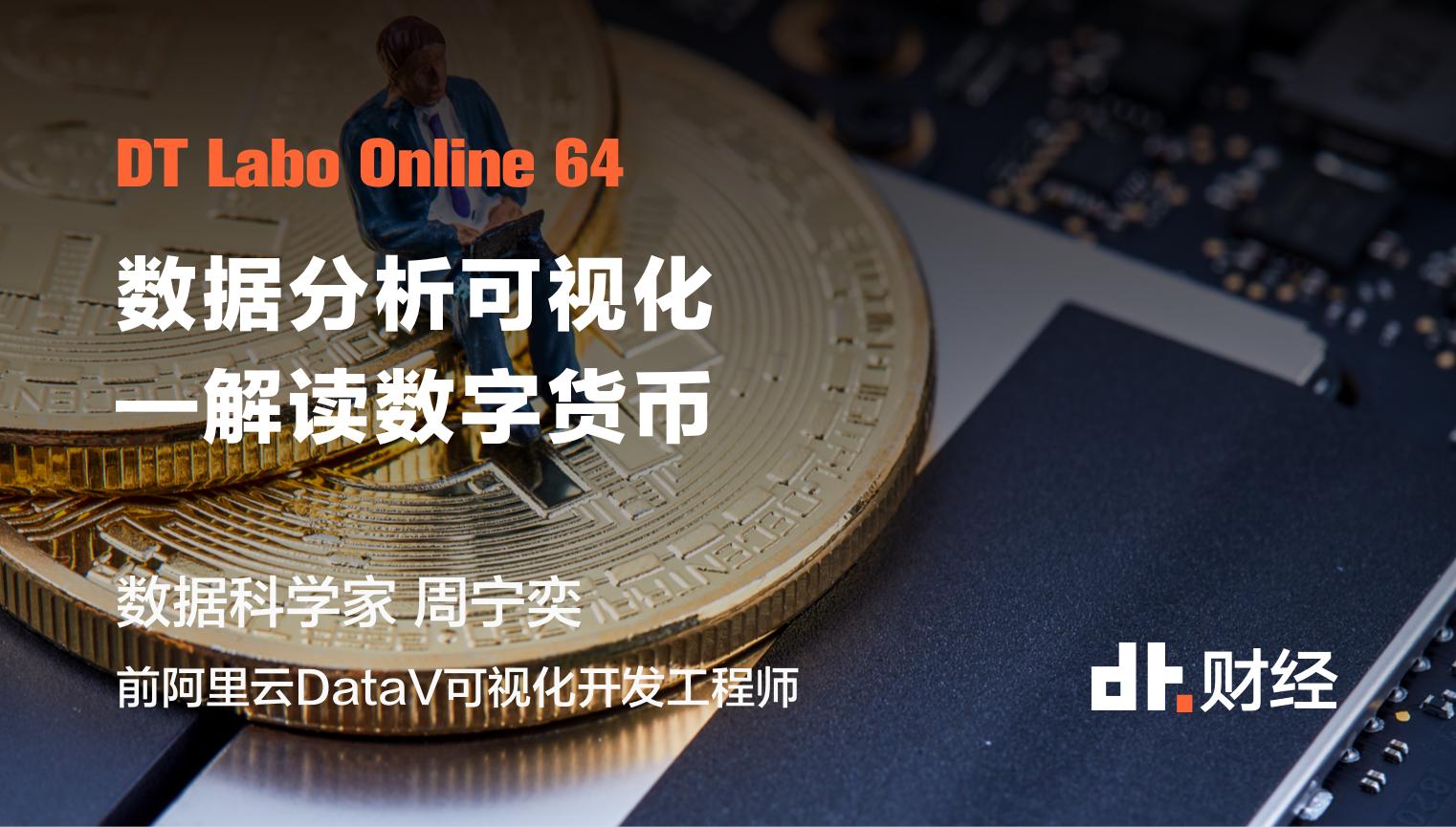 数据分析可视化——解读数字货币| DT Labo Online 64