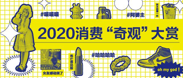 """2020年度""""消费奇观"""""""