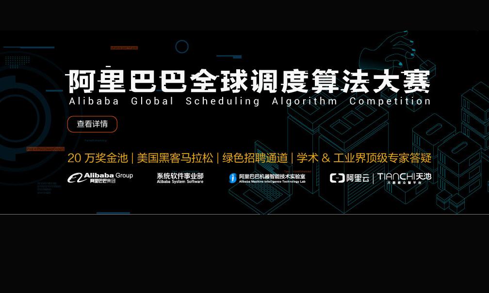 阿里全球调度算法大赛启动