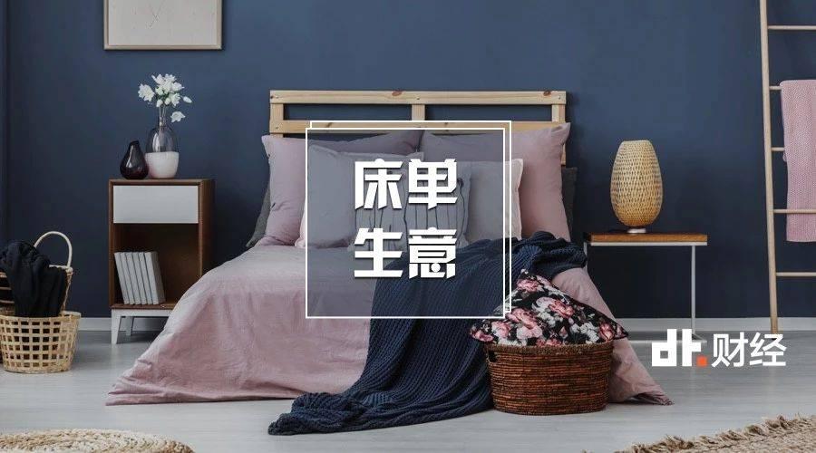 连海澜之家都来卖床单了,这是一门好生意吗?