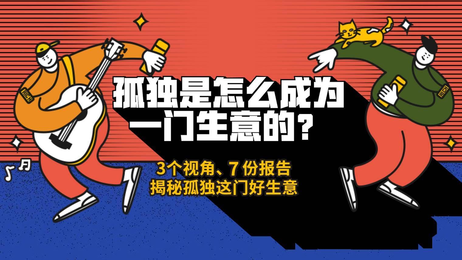 """中国超2亿""""单身人"""",撑起了万亿级孤独生意"""
