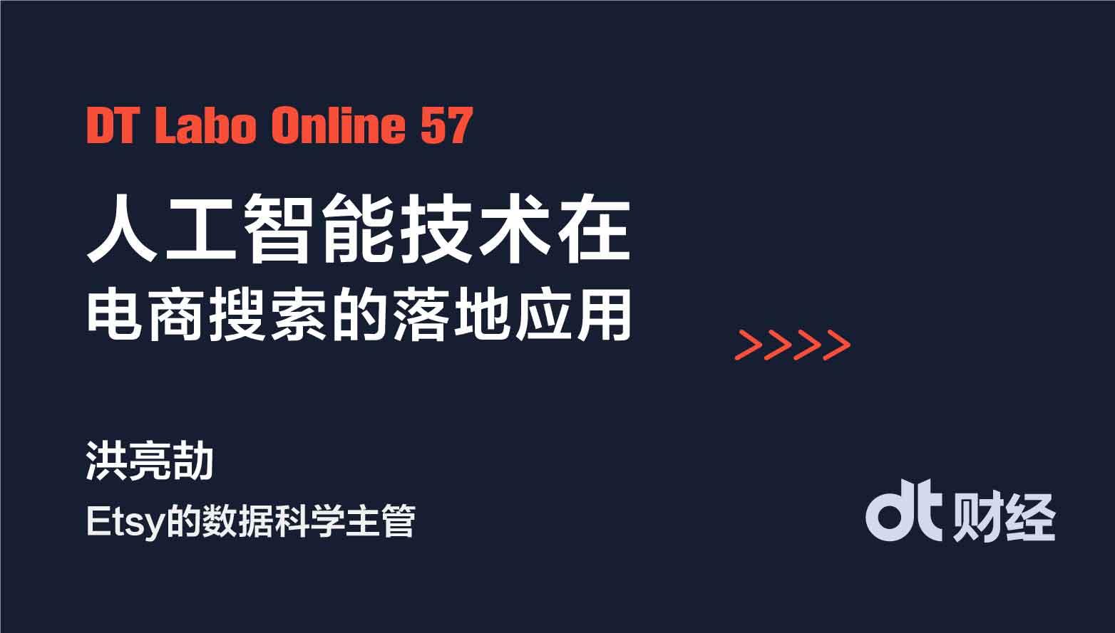 人工智能技术在电商搜索的落地应用 | DT Labo Online 57