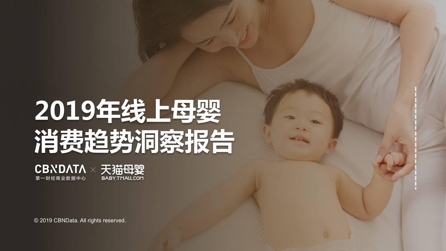 这届宝宝流行穿汉服?母婴市场5大增长点曝光