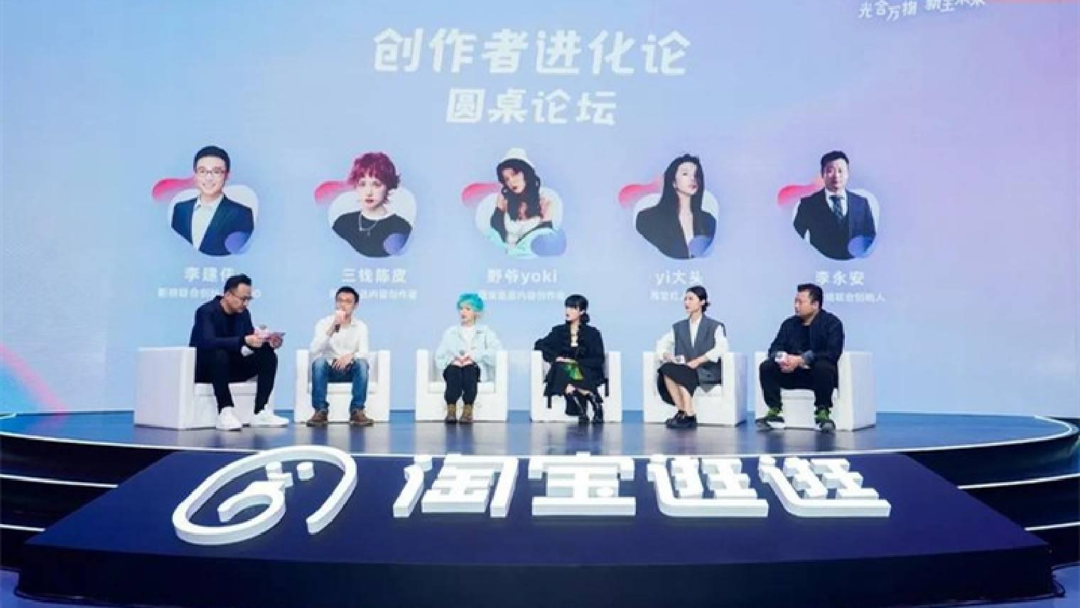 """淘宝逛逛新平台上线,双11前孵化100个年入百万""""种草官"""""""