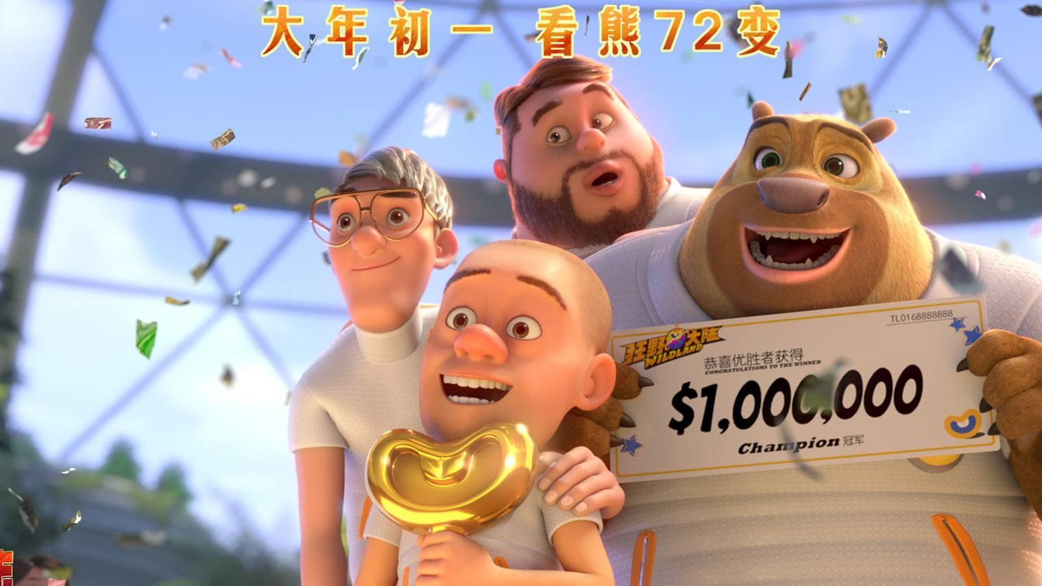 电影《熊出没》与《姜子牙》宣布退出春节档,择日再映